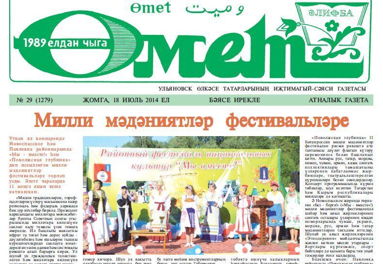 Газета Эмет, Ульяновск
