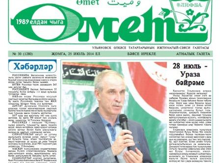 newspapaer_Emet - 25 jul