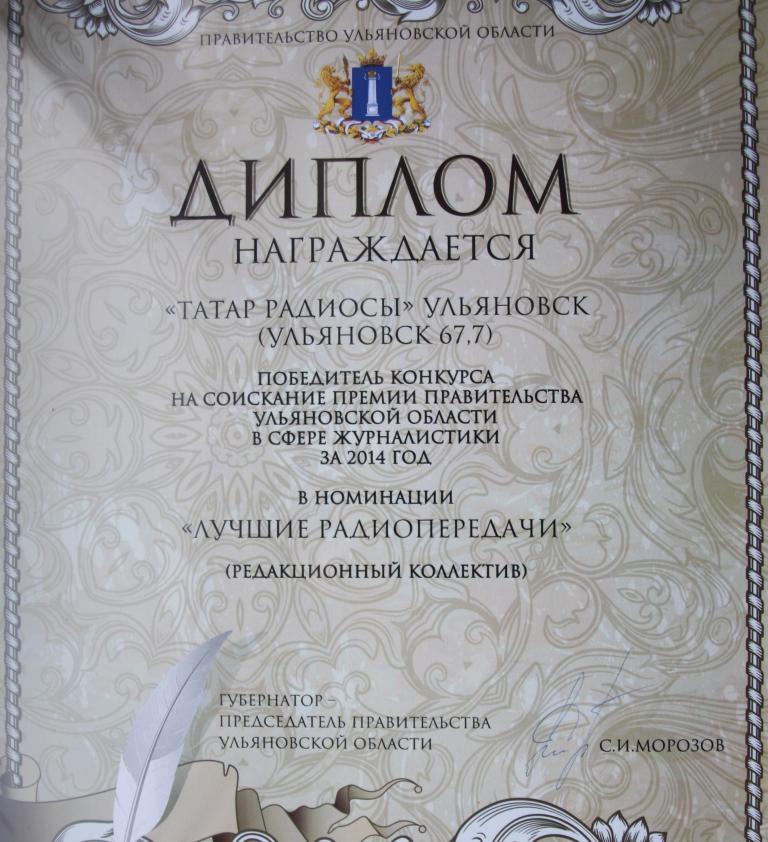 Diplom_tru