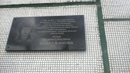 На церемонии открытия памятной доски Розе Ахметжановой 25.04.15, Димитровград. Оздоровительный  лагерь
