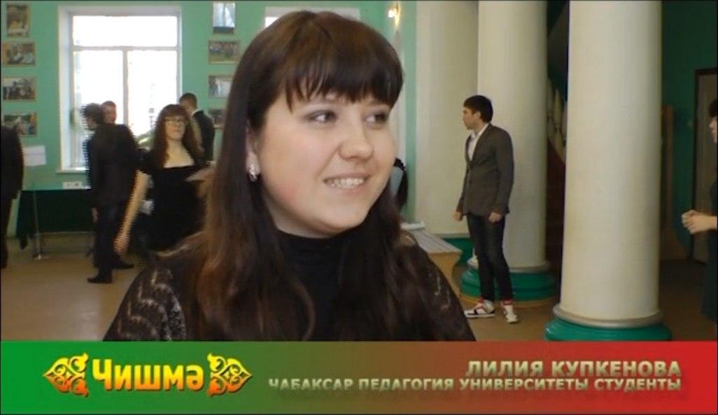 студентка Чебоксарского государственного педагогического университета Лилия Купкенова