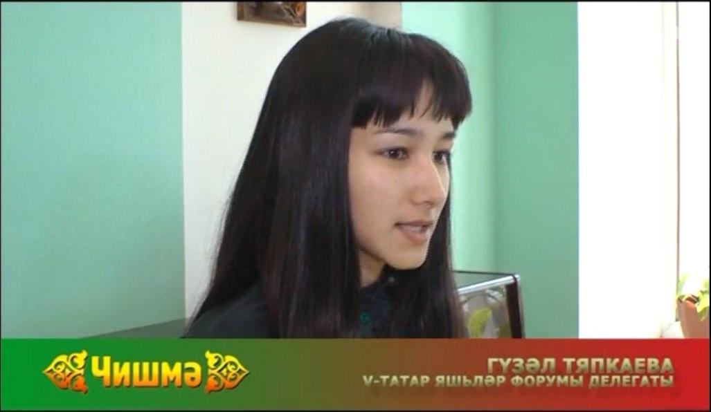 Гузель Тяпкаева, делегат пятого ульяновского областного форума татарской молодежи