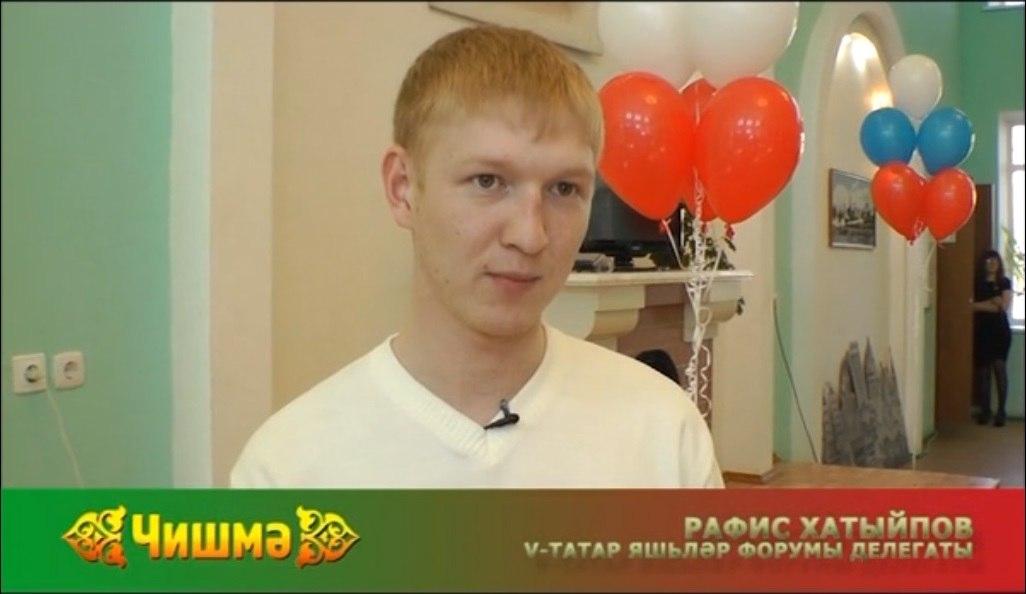 Рафис Хатыпов делегат пятого областного форума татарской молодежи