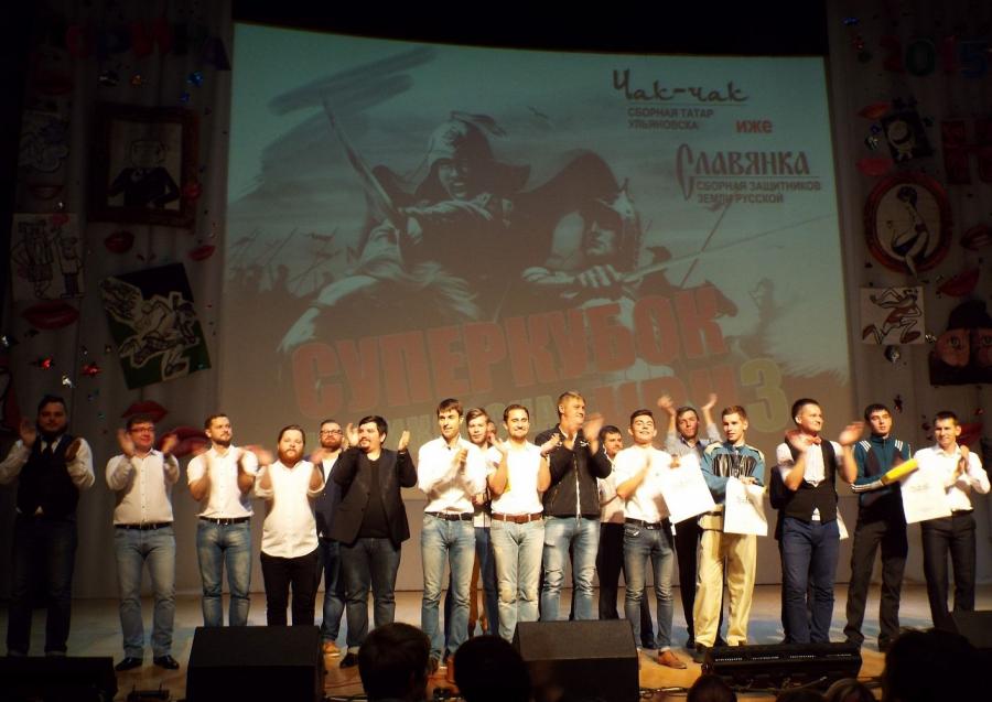 Участники «Суперкубок КВН-3 Куликовская битва». 14.10.15 г. Ульяновск