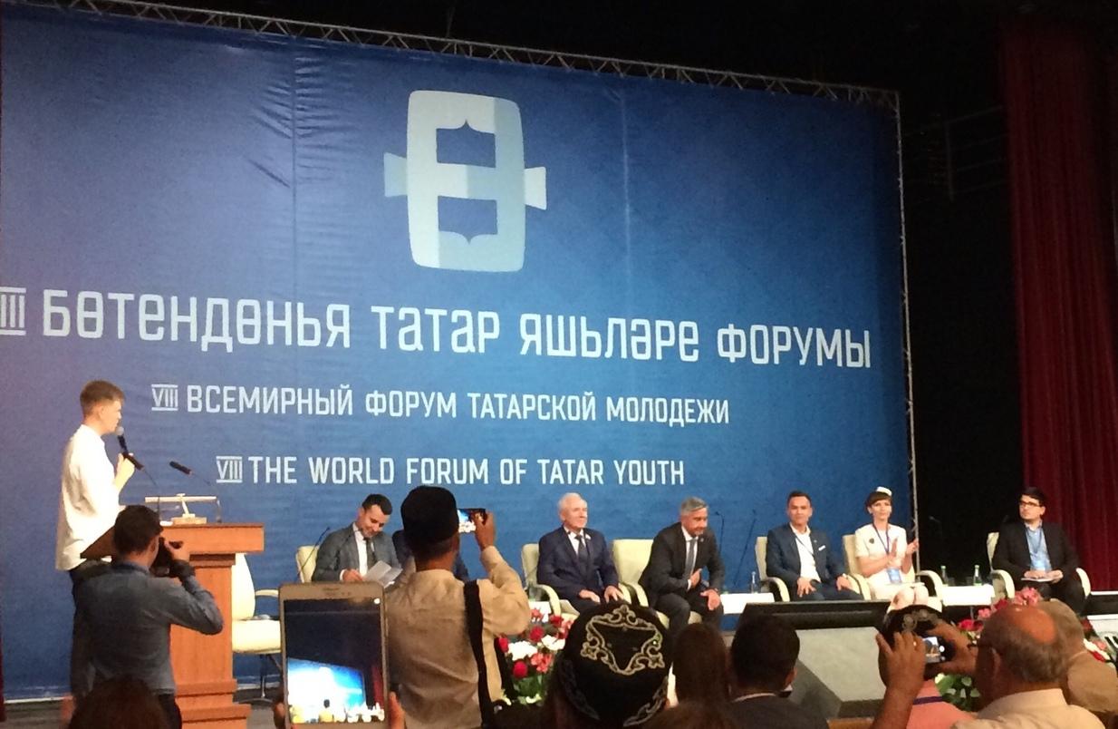 Пленарное заседание Всемирного форума татарской молодежи. Казань. ТРК